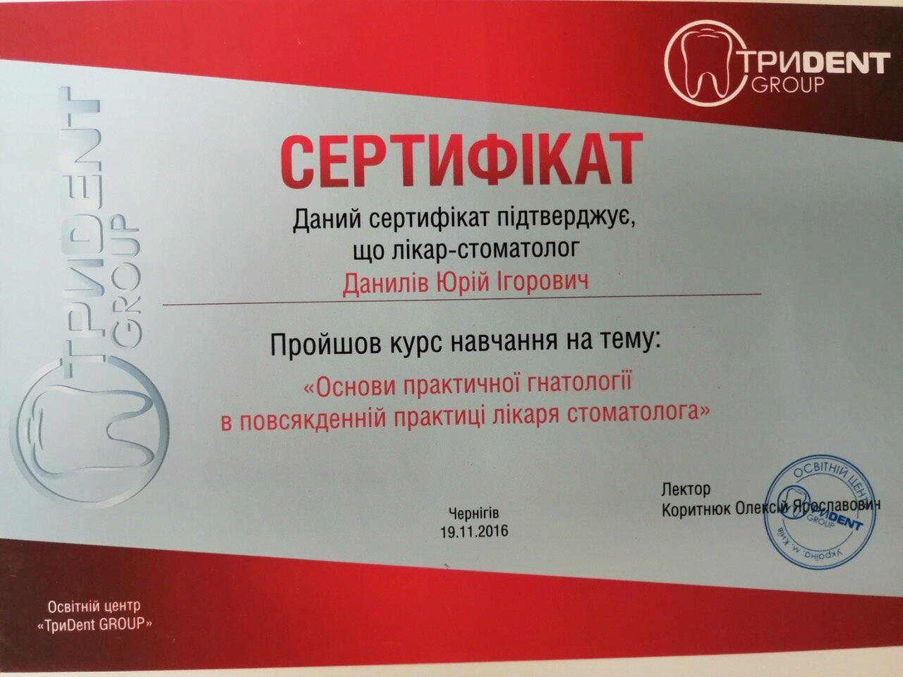 Стоматолог Данилів Ю. І.