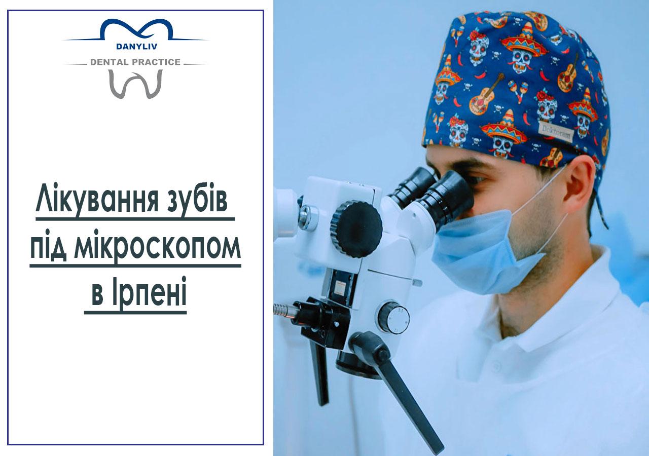Лікування зубів під мікроскопом в Ірпені