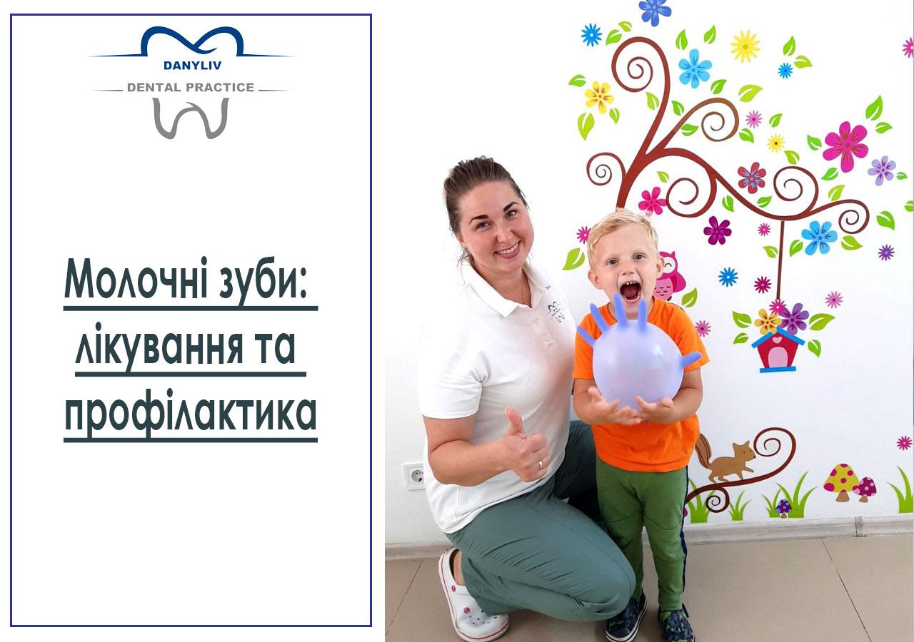 Молочні зуби: лікування та профілактика