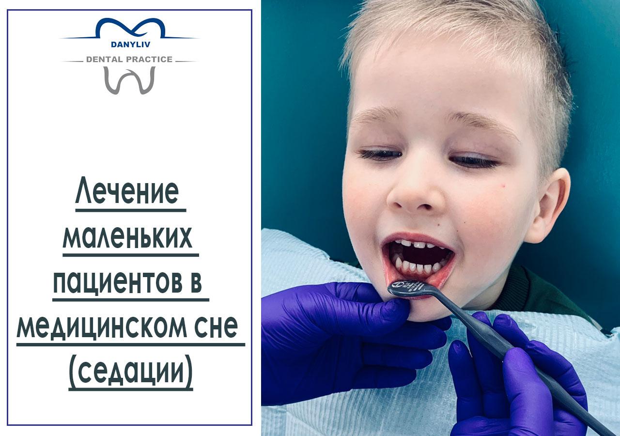 Лечение маленьких пациентов в медицинском сне (седации)