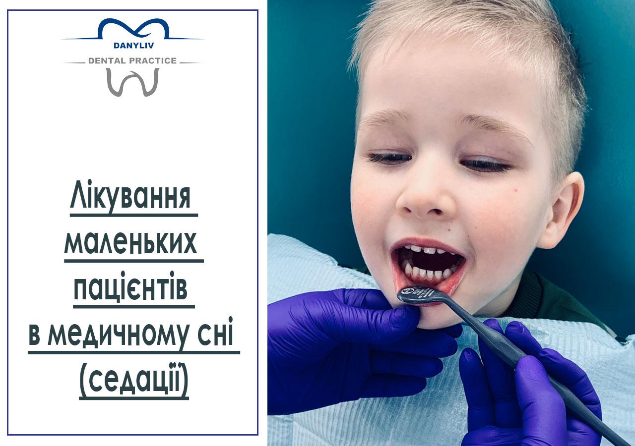 Лікування маленьких пацієнтів в медичному сні (седації)