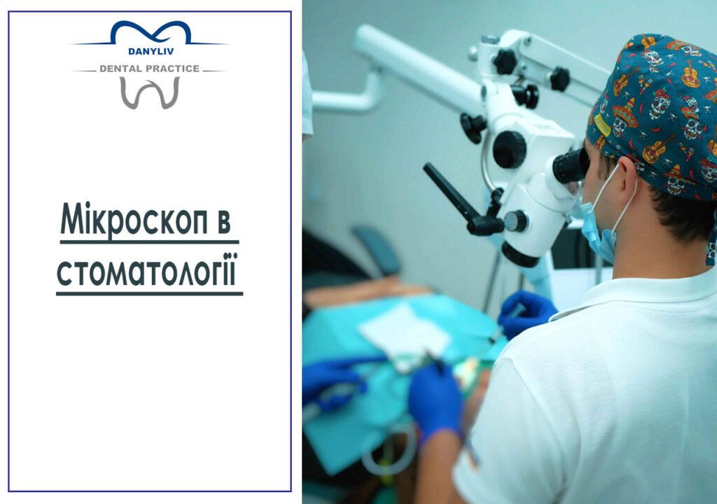 Мікроскоп в стоматології