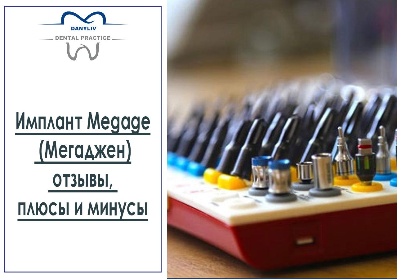 Имплант Megage (Мегаджен) отзывы, плюсы и минусы